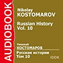 Russian History, Vol. 10 (       UNABRIDGED) by Nikolay Kostomarov Narrated by Vadim Maximov