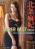 北条麻妃 SUPER BEST 180分 デビュー10周年記念 特別編集版 / ORGA(オルガ) [DVD]