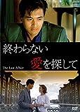 終わらない愛を探して[DVD]