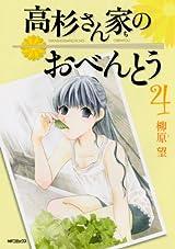 弁当がつなぐハートフルコメディ「高杉さん家のおべんとう」第4巻