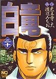 白竜 20 (ニチブンコミックス)