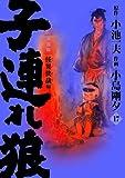 子連れ狼 17―愛蔵版 (キングシリーズ)