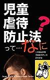 児童虐待防止法: 今も、発見されず、孤立し、危機にひんしている、児童がいます!「身体的虐待」「性的虐待」「心理的虐待」「放棄・放任(ネグレクト)」様々な虐待のことを知ってください!あなたによる救助を待っています! 日本福祉新聞電子文庫シリーズ