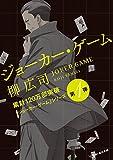 ジョーカー・ゲーム アニメカバー版<ジョーカー・ゲーム アニメカバー版> (角川文庫)