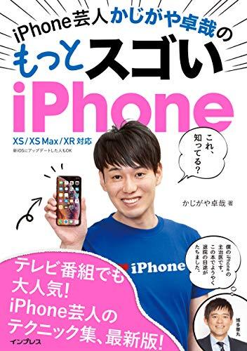 ネタリスト(2019/01/24 11:00)Appleで何が起きているのか、クックCEOの手紙に波紋 - iPhone SE2の可能性も