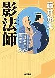 影法師-柳橋の弥平次捕物噺(1)  (双葉文庫)