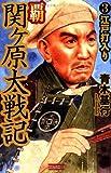 覇 関ヶ原大戦記〈3〉江戸打入り (歴史群像新書)