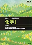 マーク式総合問題集化学1 2014 (河合塾シリーズ)
