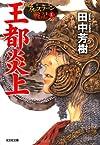 王都炎上―アルスラーン戦記〈1〉 (光文社文庫)