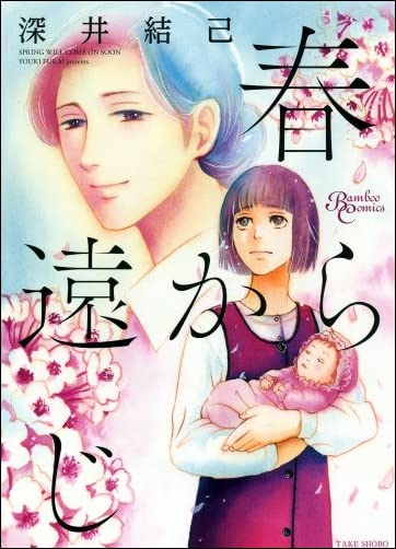 春遠からじ (バンブーコミックス)