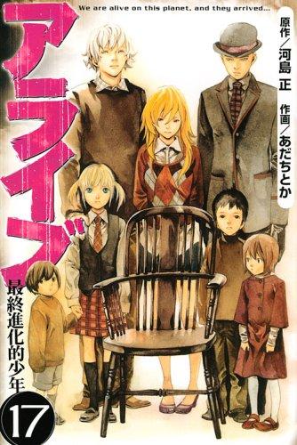 アライブ最終進化的少年 17 (17) (月刊マガジンコミックス)