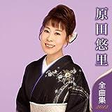 原田悠里 全曲集 2012