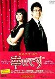 幸せです DVD-BOX3