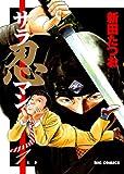 サラ忍マン(1) (ビッグコミックス)