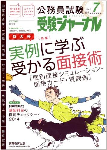 公務員試験 受験ジャーナル 26年度試験対応 Vol.7