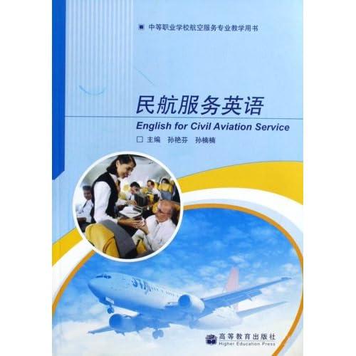 民航服务英语(中等职业学校航空服务专业教学用书)