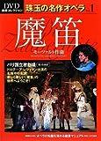 魔笛 Die Zauberflote― DVD厳選コレクション珠玉の名作オペラ vol.1 モーツァルト作曲 (DVD厳選コレクション 珠玉の名作オペラ)