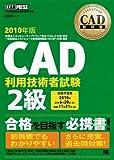 CAD教科書 CAD利用技術者試験 2級 2010年版