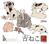 カレンダー2016 古ねこ 国芳と絵師たちの猫ごよみ Cats in Ukiyoe Calendar (ヤマケイカレンダー2016)