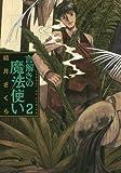 言解きの魔法使い 2 (サンデーGXコミックス)