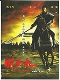The Lost Bladesman DVD (Region 3) (NTSC) (English Subtitled) Donnie Yen