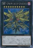 遊戯王カード SHVI-JP053 RR?アルティメット・ファルコン(スーパーレア)遊戯王アーク・ファイブ [シャイニング・ビクトリーズ]