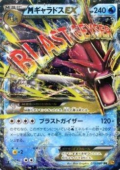 ポケモンカードXY MギャラドスEX(RR) /破天の怒り(PMXY9)/シングルカード