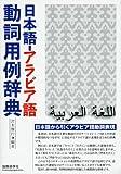 日本語‐アラビア語動詞用例辞典
