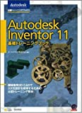 Autodesk Inventor 11 基礎トレーニングブック (AOTC(Autodesk Official Training Courseware)公認トレーニングブックス)