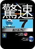 ソースネクスト 驚速 for Windows 7 新価格 [ダウンロード]