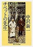 チベットの先生 (角川ソフィア文庫)
