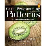 Game Programming Patterns ソフトウェア開発の問題解決メニュー impress top gear