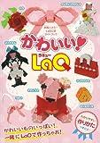 かわいい!LaQ [LaQ]―LaQ公式ガイドブック (別冊パズラー)