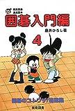 囲碁入門編〈4〉(棋苑囲碁漫画読本)