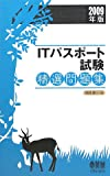 ITパスポート試験精選問題集〈2009年版〉 (LICENSE BOOKS)