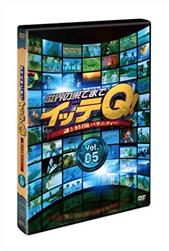 世界の果てまでイッテQ! Vol.5 [DVD] アニプレックス