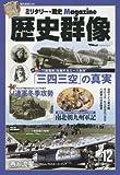 歴史群像 2015年 12 月号 [雑誌]