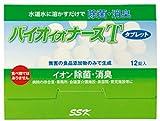 環境にも身体にも優しい除菌・消臭剤「バイオイオナース」 (T タブレットタイプ 1シート12錠)
