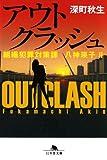 アウトクラッシュ 組織犯罪対策課 八神瑛子Ⅱ (幻冬舎文庫)