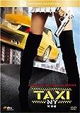 TAXI NY (特別編) [DVD]