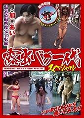 露出バカ一代 スペシャル  BKYD-036 [DVD]