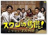 スワンの馬鹿! 〜こづかい3万円の恋〜 DVD-BOX