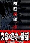 人間失格 壊 (チャンピオンREDコミックス)