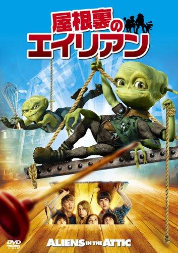 屋根裏のエイリアン [DVD]