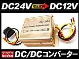 W8002DCDC コンバーター