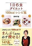 1日6食ダイエット 100kcalレシピ集