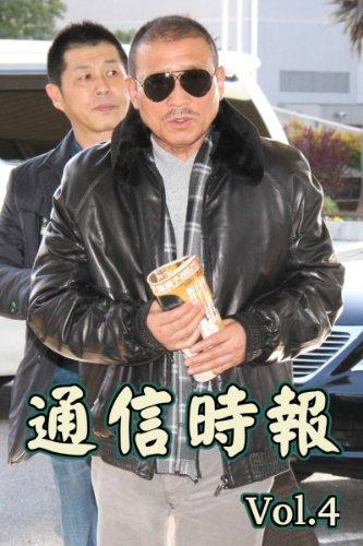 通信時報 Vol.4