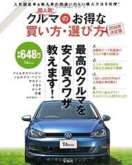 超人気! クルマのお得な買い方・選び方 2014年決定版 (TJMOOK)