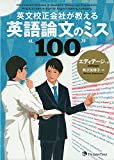 英文校正会社が教える 英語論文のミス100