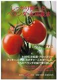 しっかり育つよ! ベランダ・永田農法 (集英社be文庫)